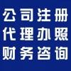沈阳非凡会计代办保险加人企业废业工商变更代账注册公司