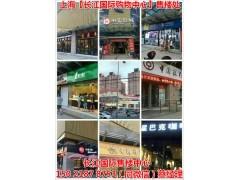 上海宝山《长江国际购物中心》【产权现铺】【重磅加推】