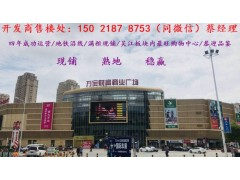 苏州吴江【万宝财富商业广场】【楼盘详细介绍】