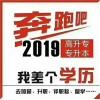 宁波2019春季【学历提升】来中信教育实现你的大学