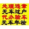 北京汽车过户办理 北京车辆过户外迁详解