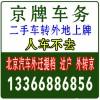 北京汽车过户外迁手续费用详解;其实不复杂