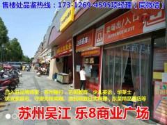 吴江乐8商业广场有谁买过?来谈谈好与坏