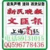 上海办理企业注销登报纸 证件丢失声明登报