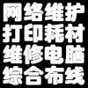 海景国际天心大厦凤城二路装电脑系统布置网线路由器安装调试