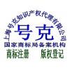 上海黄浦商标注册800元每件不受理退费