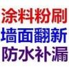 上海外墙涂料翻新、上海外墙玻璃安装维修 上海外墙防水维修