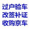 北京二手车过户外迁提档 外地汽车转北京上牌手续
