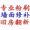 松江区专业二手房装修墙面粉刷墙面刷涂料 隔墙敲墙