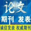 《中国社区医师》最新征稿启事
