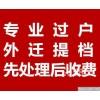 北京车提档外迁上外地牌 办理北京居住卡 外转京上牌落户