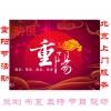北京九九重阳节活动策划 DIY菊花扇气球布置戏曲表演变脸