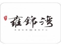 杭州湾蓝光雍锦湾楼盘信息-项目介绍