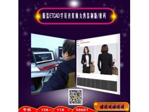 上海服装ETCAD打版男女童装推码排料3D试衣培训系统全面
