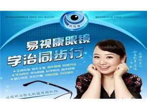 济南易视康视力中心