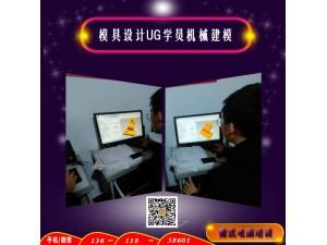 上海短期模具设计UG曲面实物特征建模系统全面技术好的电脑培训