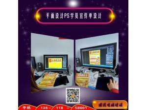 上海系统全面实用电脑培训平面广告设计PS+CDR好的短期