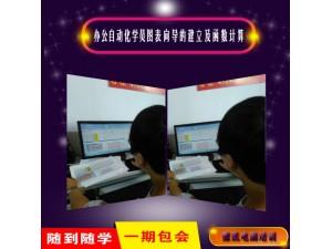 上海短期系统全面电脑培训办公自动化文员仓库统计函数速成实用
