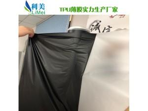 防水透气透湿透气TPU膜生产厂家