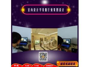 上海短期效果图室内设计CAD+3DSMAX+VRAY电脑培训