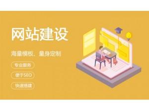圆心科技商城模板网站建设平台
