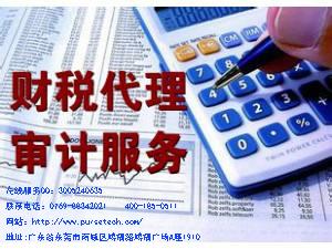 东莞市金林知识产权财务审计、财税顾问