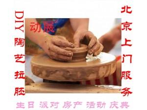 北京陶艺拉坯DIY制作 生日派对活动上门手工硬陶转轮体验艺术