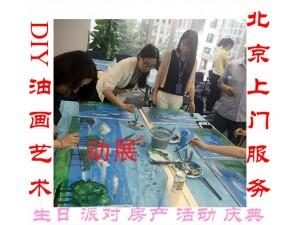 北京油画艺术上门服务体验油画diy创作绘画汽车4s店活动