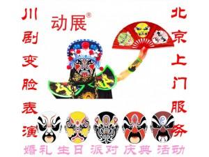川剧变脸北京上门表演服务 中国粹变脸谱婚礼生日助兴暖场