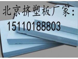 北京优质挤塑板生产厂家