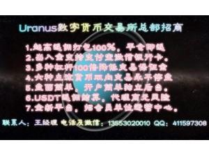 新加坡最新最火数字货币交易所招商Uranus交易所
