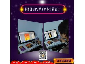 上海好的短期平面广告设计PS系统全面实用CDR电脑培训