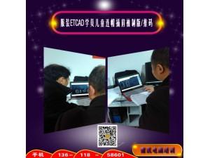 上海好的服装设计ETCAD打版男女童装推码排料3D试衣培训