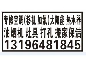 仪征市吴师傅空调维修移机拆装 服务好 质量有保证