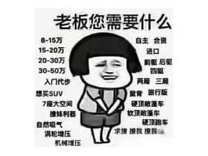 想买一辆SUV,郑州那家店更便宜?普吉好车
