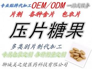 果蔬酵素片 片剂 异形片剂 片剂包衣 压片糖果贴牌代加工
