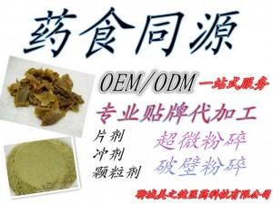 片剂 粉剂 颗粒剂代加工各种药食同源 oem贴牌生产