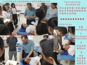 中山边度有学习针灸推拿拔罐刮痧艾灸康复理疗技术