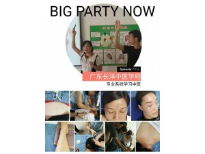 惠州学习推拿正骨拔罐刮痧艾灸火疗理疗、中医养生培训