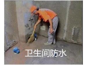 北京专业防水堵漏卫生间防水维修13522748858