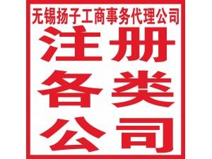 无锡昊天扬子会计服务、商标注册、公司注册、建筑资质审批