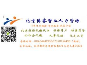 北京社保代理/住房公积金代理/档案存管/博睿智业专业服务