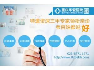 重庆华爱医院治过敏性鼻炎医术精湛赢得百姓支持和赞誉