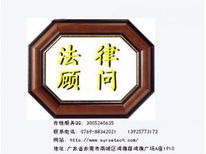 东莞市金林知识产权法律顾问服务