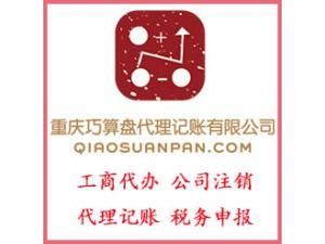 重庆记账报税哪家专业,价格便宜?