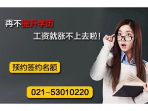 上海最优惠的成人教育上海建桥学院继续教育专科本科学历招生了