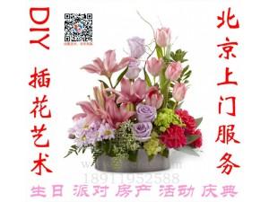 北京插花艺术上门服务 编织手工diy制作花艺装饰 活动暖场