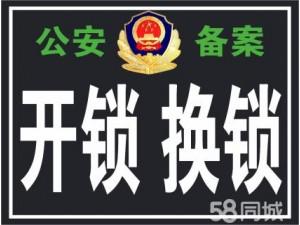 长沙宁乡哪里有开锁换锁换指纹锁公安备案开锁电话