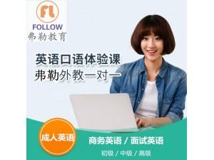 南京雅思托福 ,私人一对一外教价格最低,南京英语学习