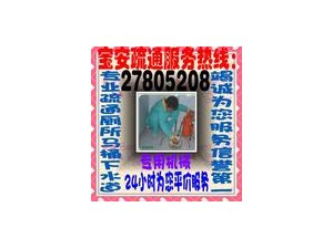 宝安西乡中心区疏通马桶厕所下水道管道13713868947